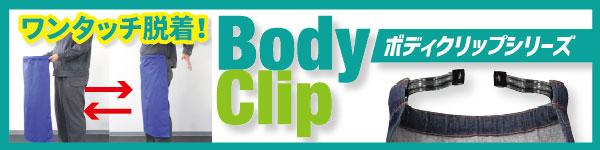 Bunner_Bodyclip.jpg