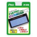 商品写真:アイプロハード交換用液晶#10(透明プレート2枚付) EP-3410