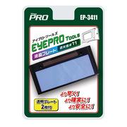 商品写真:アイプロハード交換用液晶#11(透明プレート2枚付) EP-3411